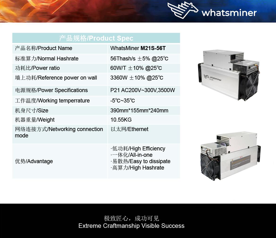 WhatsMiner M21S-56T